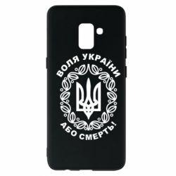 Чохол для Samsung A8+ 2018 Герб України з візерунком