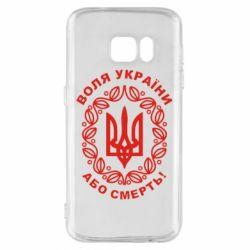 Чохол для Samsung S7 Герб України з візерунком