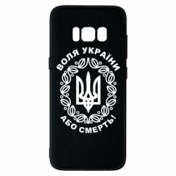 Чохол для Samsung S8 Герб України з візерунком
