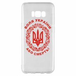 Чохол для Samsung S8+ Герб України з візерунком
