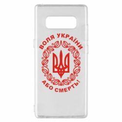 Чохол для Samsung Note 8 Герб України з візерунком