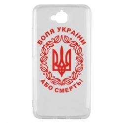 Чехол для Huawei Y6 Pro Герб України з візерунком - FatLine