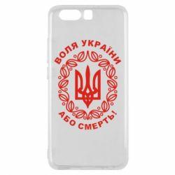 Чехол для Huawei P10 Герб України з візерунком - FatLine