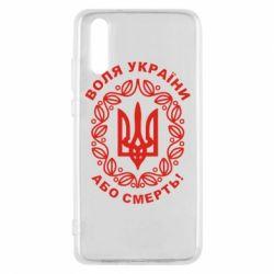 Чехол для Huawei P20 Герб України з візерунком - FatLine