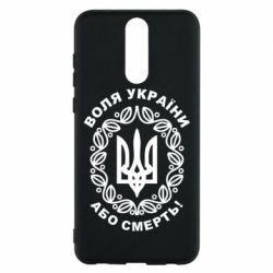 Чехол для Huawei Mate 10 Lite Герб України з візерунком - FatLine