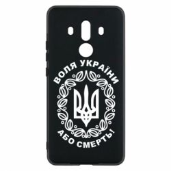 Чехол для Huawei Mate 10 Pro Герб України з візерунком - FatLine