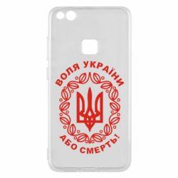 Чехол для Huawei P10 Lite Герб України з візерунком - FatLine