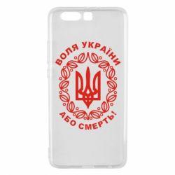 Чехол для Huawei P10 Plus Герб України з візерунком - FatLine