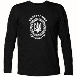 Футболка с длинным рукавом Герб України з візерунком - FatLine
