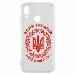 Чехол для Huawei P20 Lite Герб України з візерунком - FatLine