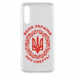 Чехол для Huawei P20 Pro Герб України з візерунком - FatLine