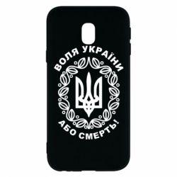 Чохол для Samsung J3 2017 Герб України з візерунком
