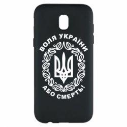Чохол для Samsung J5 2017 Герб України з візерунком