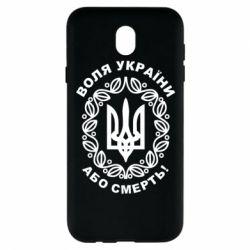 Чохол для Samsung J7 2017 Герб України з візерунком