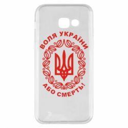 Чохол для Samsung A5 2017 Герб України з візерунком