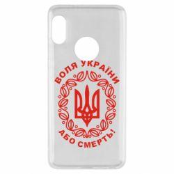 Чехол для Xiaomi Redmi Note 5 Герб України з візерунком - FatLine