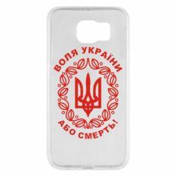 Чохол для Samsung S6 Герб України з візерунком