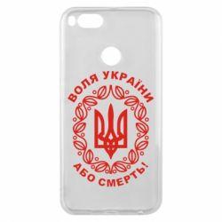 Чехол для Xiaomi Mi A1 Герб України з візерунком - FatLine