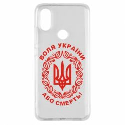 Чехол для Xiaomi Mi A2 Герб України з візерунком - FatLine