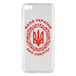 Чехол для Xiaomi Xiaomi Mi5/Mi5 Pro Герб України з візерунком - FatLine