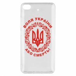Чехол для Xiaomi Mi 5s Герб України з візерунком - FatLine