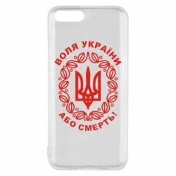 Чехол для Xiaomi Mi6 Герб України з візерунком - FatLine
