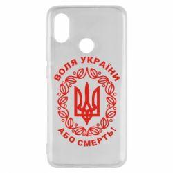 Чехол для Xiaomi Mi8 Герб України з візерунком - FatLine