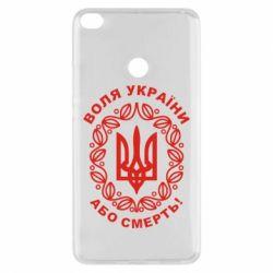 Чехол для Xiaomi Mi Max 2 Герб України з візерунком - FatLine