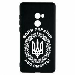 Чехол для Xiaomi Mi Mix 2 Герб України з візерунком - FatLine