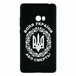 Чехол для Xiaomi Mi Note 2 Герб України з візерунком - FatLine