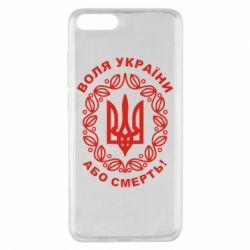 Чехол для Xiaomi Mi Note 3 Герб України з візерунком - FatLine