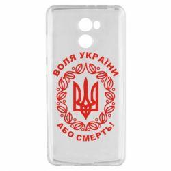 Чехол для Xiaomi Redmi 4 Герб України з візерунком - FatLine