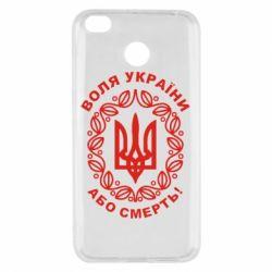 Чехол для Xiaomi Redmi 4x Герб України з візерунком - FatLine