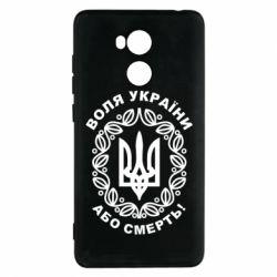 Чехол для Xiaomi Redmi 4 Pro/Prime Герб України з візерунком - FatLine