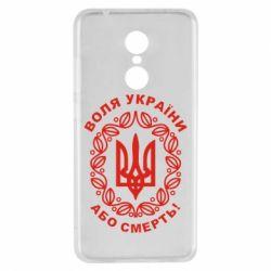 Чехол для Xiaomi Redmi 5 Герб України з візерунком - FatLine