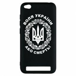 Чехол для Xiaomi Redmi 5a Герб України з візерунком - FatLine