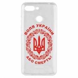 Чехол для Xiaomi Redmi 6 Герб України з візерунком - FatLine
