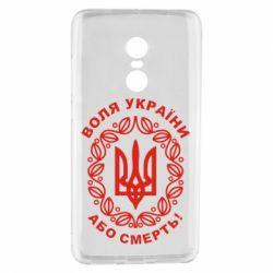 Чехол для Xiaomi Redmi Note 4 Герб України з візерунком - FatLine