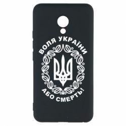 Чехол для Meizu M5 Герб України з візерунком - FatLine