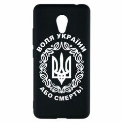 Чехол для Meizu M5c Герб України з візерунком - FatLine