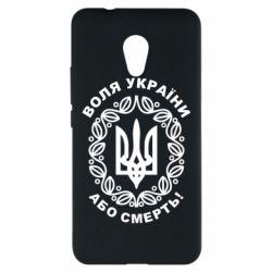 Чехол для Meizu M5s Герб України з візерунком - FatLine