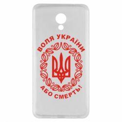 Чехол для Meizu M5 Note Герб України з візерунком - FatLine