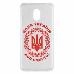 Чехол для Meizu M6 Герб України з візерунком - FatLine