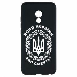 Чехол для Meizu Pro 6 Герб України з візерунком - FatLine