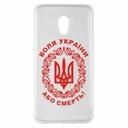 Чехол для Meizu Pro 6 Plus Герб України з візерунком - FatLine