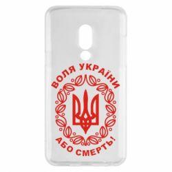 Чехол для Meizu 15 Герб України з візерунком - FatLine