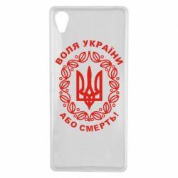 Чехол для Sony Xperia X Герб України з візерунком - FatLine