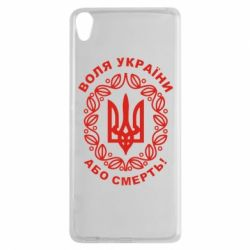 Чехол для Sony Xperia XA Герб України з візерунком - FatLine