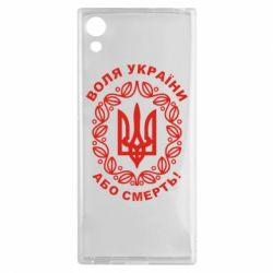 Чехол для Sony Xperia XA1 Герб України з візерунком - FatLine