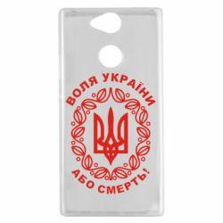 Чехол для Sony Xperia XA2 Герб України з візерунком - FatLine